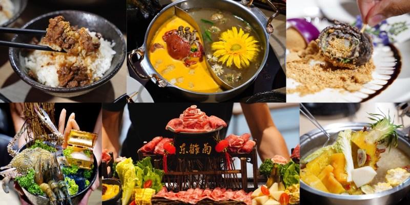【台北美食】公館商圈創意火鍋『東雛菊風味鍋物』,推薦「耐寒唯有東雛菊、正是蟹黃蔥綠時」這兩款特色風味湯頭!