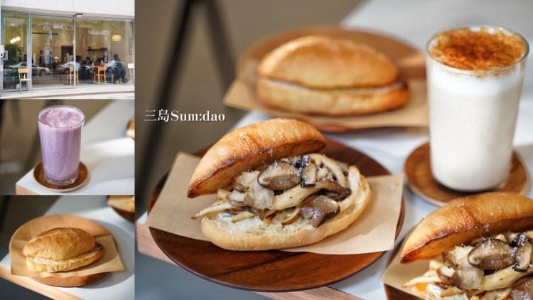 【新竹美食】竹北新開幕簡約清新風『三島sum:dao』,提供輕食早午餐、甜點、咖啡、咖哩飯!