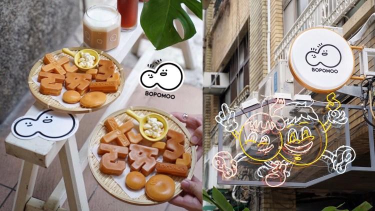 【台北美食】大稻埕巷弄新開幕『Bopomoo 波波畝』,來份注音符號的告白雞蛋糕吧!店裡還有販售各式手作文創小物~
