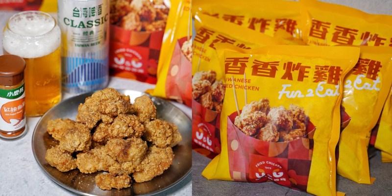 繼光香香雞竟然推出了「香香炸雞」冷凍包!讓各位能更快速、方便的吃到美味的香香雞,宵夜新選擇就是它了!