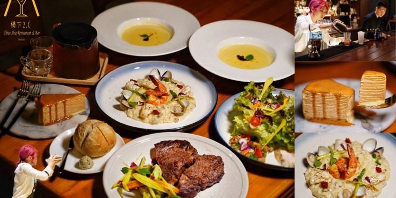 【新竹美食】竹北餐酒館推薦『橋下2.0 Restaurant & Bar』必點超高CP的橋下雙人精選套餐2.0版,只要1580元!約會、聚餐絕對不漏氣!