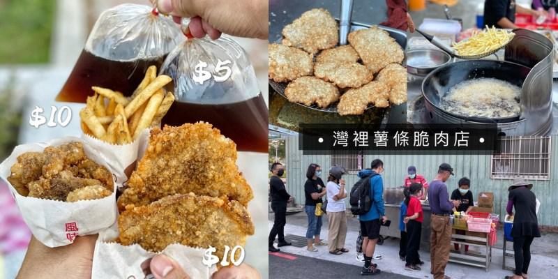 【灣裡薯條脆肉店】在地20年的排隊銅板美食,薯條10元、脆肉20元、紅茶5元,現炸出爐,晚來就吃不到了!
