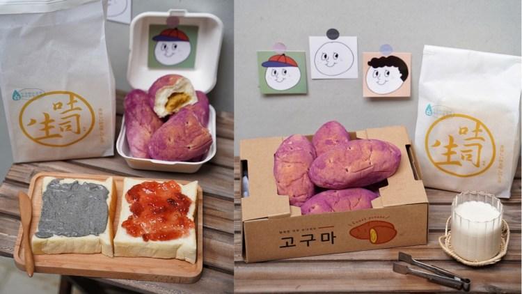 新竹也買得到台北超夯超韓超逼真的「韓式地瓜/馬鈴薯麵包」了!現在預訂再贈送你一條生吐司,裏頭是黃地瓜內餡~