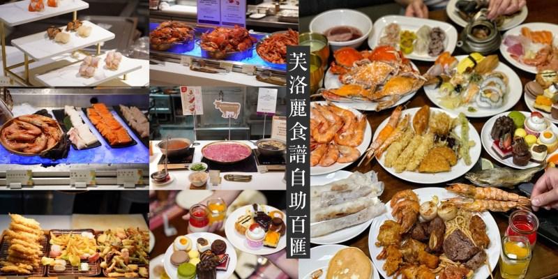 【新竹美食】Buffet吃到飽推薦『芙洛麗食譜自助百匯』,提供現沖和牛肉湯、東方軒火焰櫻桃鴨烤鴨、現做舒芙蕾,還有各式新鮮刺身、海鮮等等上百種食材。