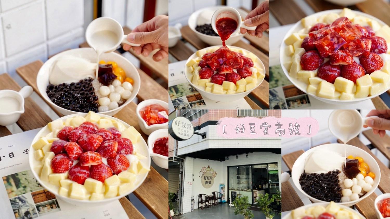 【台中美食】豆花冰品店推薦『好豆堂商號』,冬季限定「草莓牛奶豆乳冰」強勢回歸!必加點手工草莓凍~