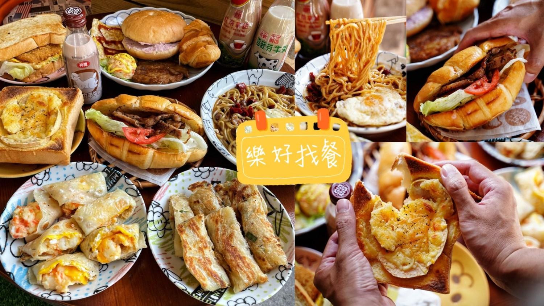 【新竹美食】早午餐推薦「樂好找餐北大總店」,餐點選擇超過上百種,有各式漢堡、蛋餅、吐司、佛卡夏、可頌、貝果、丹麥、淺艇堡以及各式冷熱飲,還有各式麵食、組合套餐!