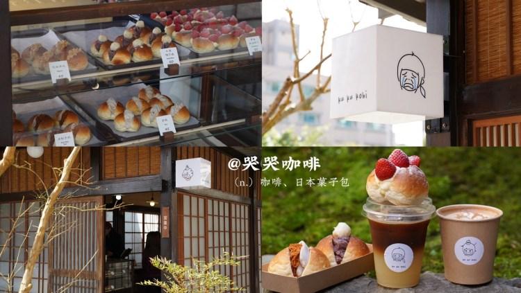 【新竹美食】竹北.新開幕日式老宅外帶咖啡『哭哭咖啡 kukukohi』,讓你一秒來到日本!咖啡、日式菓子包專賣店~