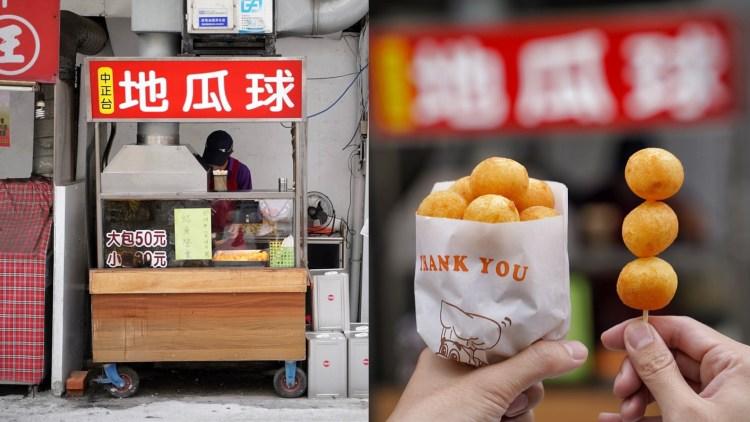 新竹最好吃的地瓜球『中正台夜市地瓜球』即將結束營業!口感外酥脆內Q,冷掉也一樣酥脆好吃!