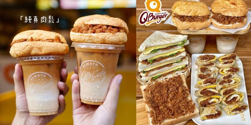 早餐愛店「Q Burger」推出「純真肉鬆」系列新品啦!100%台灣豬肉製成,絕無添加豆粉、防腐劑!全台200多間「Q Burger」門市皆有販售!