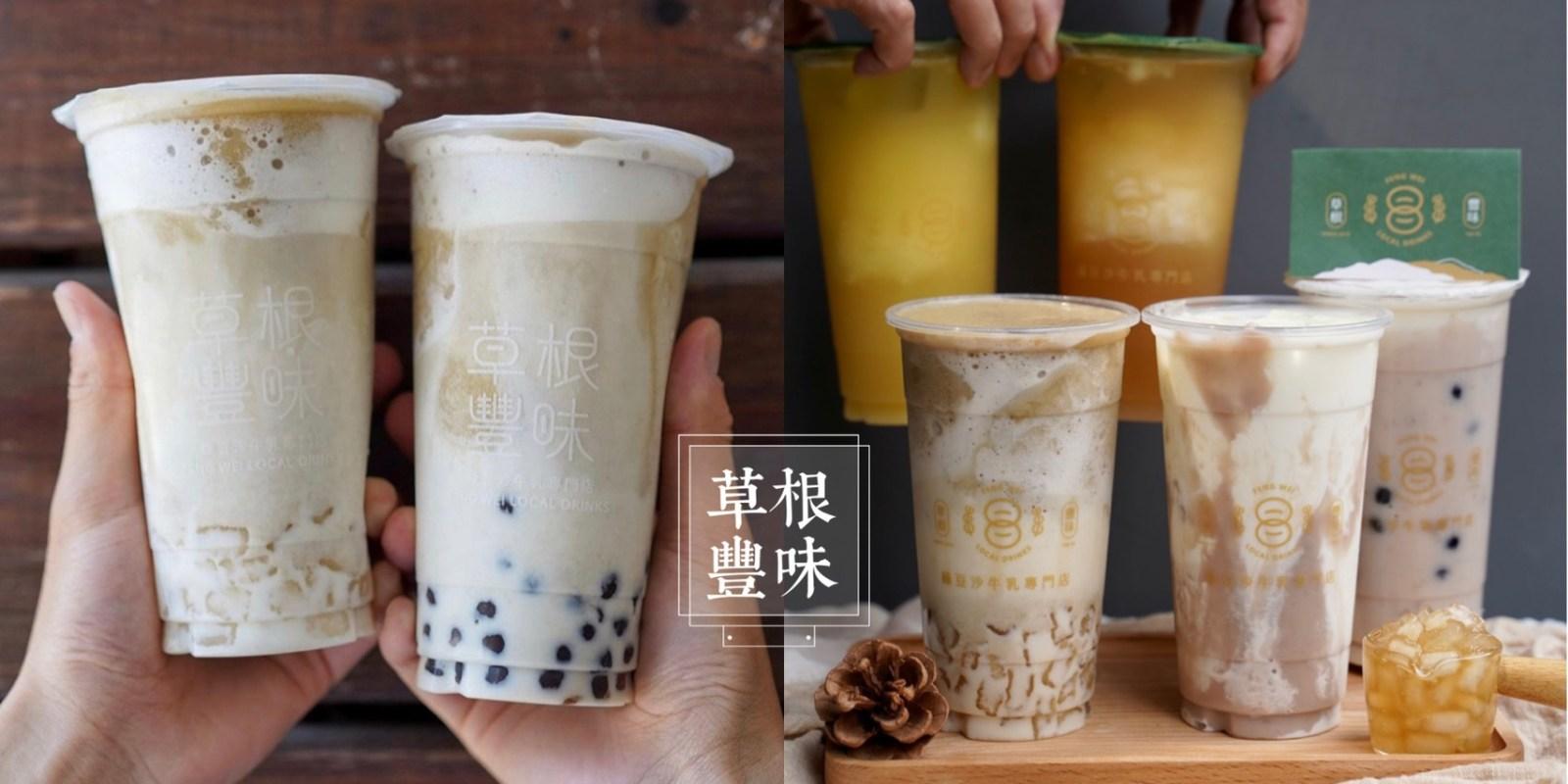 『草根豐味綠豆沙牛乳專門店』推出季節限定「大甲芋泥鮮奶」啦!還有順口好喝的香橙綠茶、檸檬楊桃也是大力推薦!