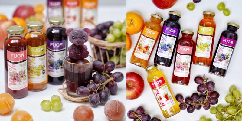 果汁推薦『巴西FUGO孚果工坊』,100%原汁、0脂肪、低卡路里,一天一瓶即可滿足人體每日所需維他命C!絕不添加一滴水、糖、防腐劑及人工添加物~