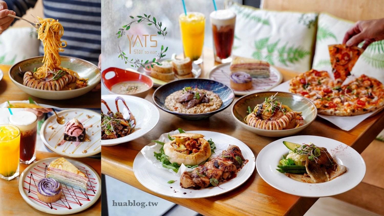 【新竹美食】三五好友、家庭聚餐首選推薦『YATS葉子』餐廳,嚴選天然食材、溫馨用餐空間,值得再訪的好店!(商業午餐/親子餐廳)