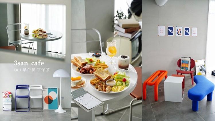 【苗栗美食】竹南科專二路上新開幕『3san cafe』韓風咖啡廳,也有早午餐選擇!(內有菜單MENU)
