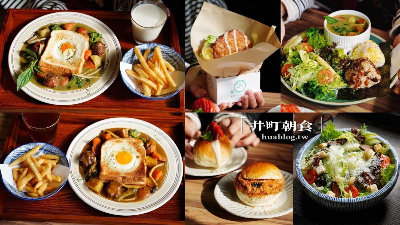 【井町朝食】新開幕.井町-日式創意料理推出全新品牌啦!主打各式異國蔬食料理、早午餐,一樣給你平實價格、大份量!(純素、蛋奶、五辛)