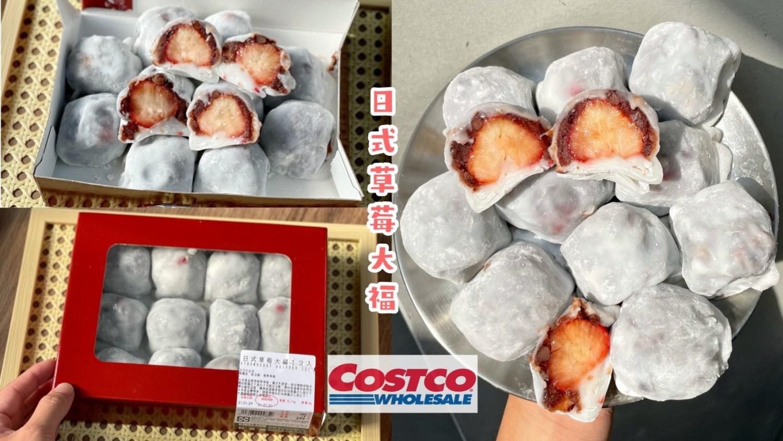 好市多『日式草莓大福』強勢回歸!平均一顆只要25元,CP值爆表!每日限量300盒,想吃請早!