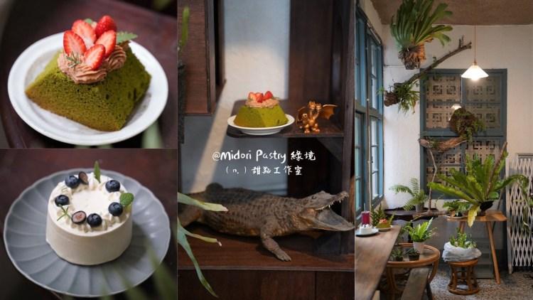 【新竹美食】隱身在巷弄裡的『Midori Pastry 綠境甜點工作室』,每週只營業三天,想吃還要碰運氣!