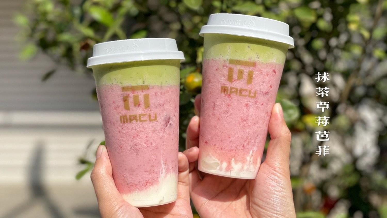 【麻古茶坊】新品報報「抹茶草莓芭菲」於2/6全台門市開賣啦!「芝芝草莓果粒」也強勢回歸啦!