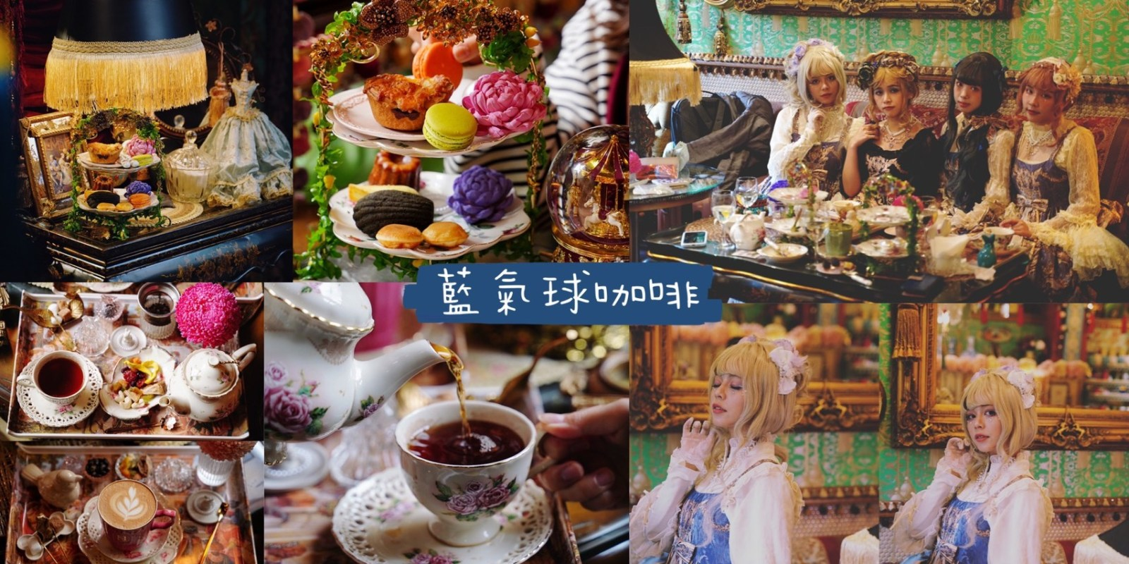 【新竹美食】竹北貴婦級法式奢華下午茶推薦『藍氣球咖啡』,巴洛克風格裝潢讓你一秒置身在歐洲旅行!(Hediard頂級好茶/HABIBI馬卡龍)
