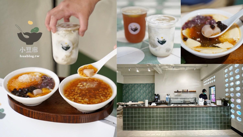 【新竹美食】巨城中央路上新開幕文青風『小豆廊 綠豆蒜專門店』,還有豆花、綠豆沙等等甜品選擇!