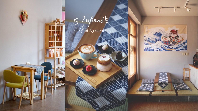【苗栗美食】頭份自強路上新開幕日式風『日3咖啡焙煎所』,甜點以日式上生和菓子為主,還有順口好喝的百元咖啡拿鐵!