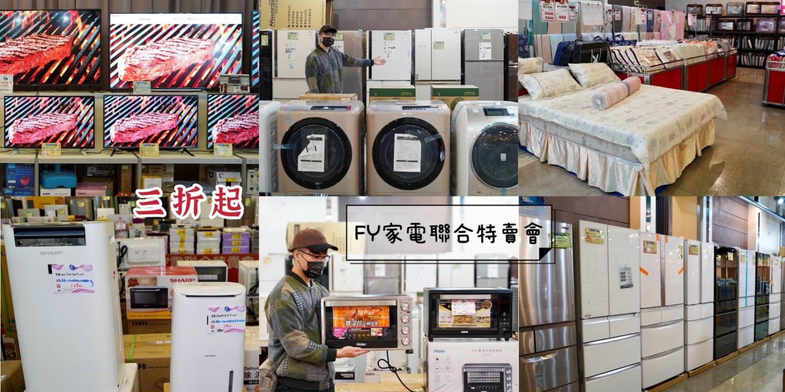 【2021苗栗竹南-FY家電聯合特賣會】年後大出清三折起,還享有原廠保固!電視、冰箱、洗衣機、冷氣、水波爐、寢具、名床通通有!