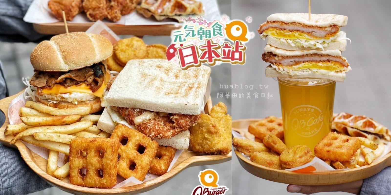 早餐愛店「Q Burger」推出『元氣朝食日本站』系列新品啦!帶你來一趟偽出國之旅吧!全台250多間「Q Burger」門市皆有販售!
