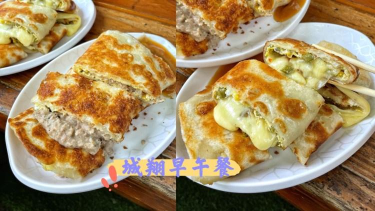 在地人氣手工蛋餅推薦『城翔早午餐』,還有紫米飯糰,也有肉蛋吐司可以選擇,必點「豇豆起司蛋餅」、「鮪魚蛋餅」!