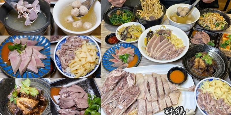 吃膩了鴨肉飯了嗎?推薦這間好吃的『好鵝鵝肉』給各位!鵝肉每日產地新鮮配送,以熟成、燻製的繁瑣工序製作,才能保有鵝肉的多汁鮮甜!