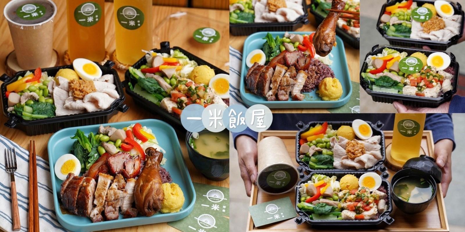 【新竹美食】竹北平價健康餐盒推薦『一米飯屋eatmebox』,低鹽低油結合異國食材料理,選擇豐富,還有舒適寬敞的內用空間!