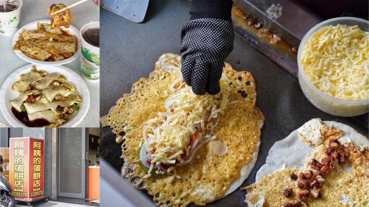 平價大份量又好吃的蛋餅推薦,就是霧峰這間『阿姨的蛋餅店』,原東海湯姆漢堡!鄰近光復新村、亞洲大學~