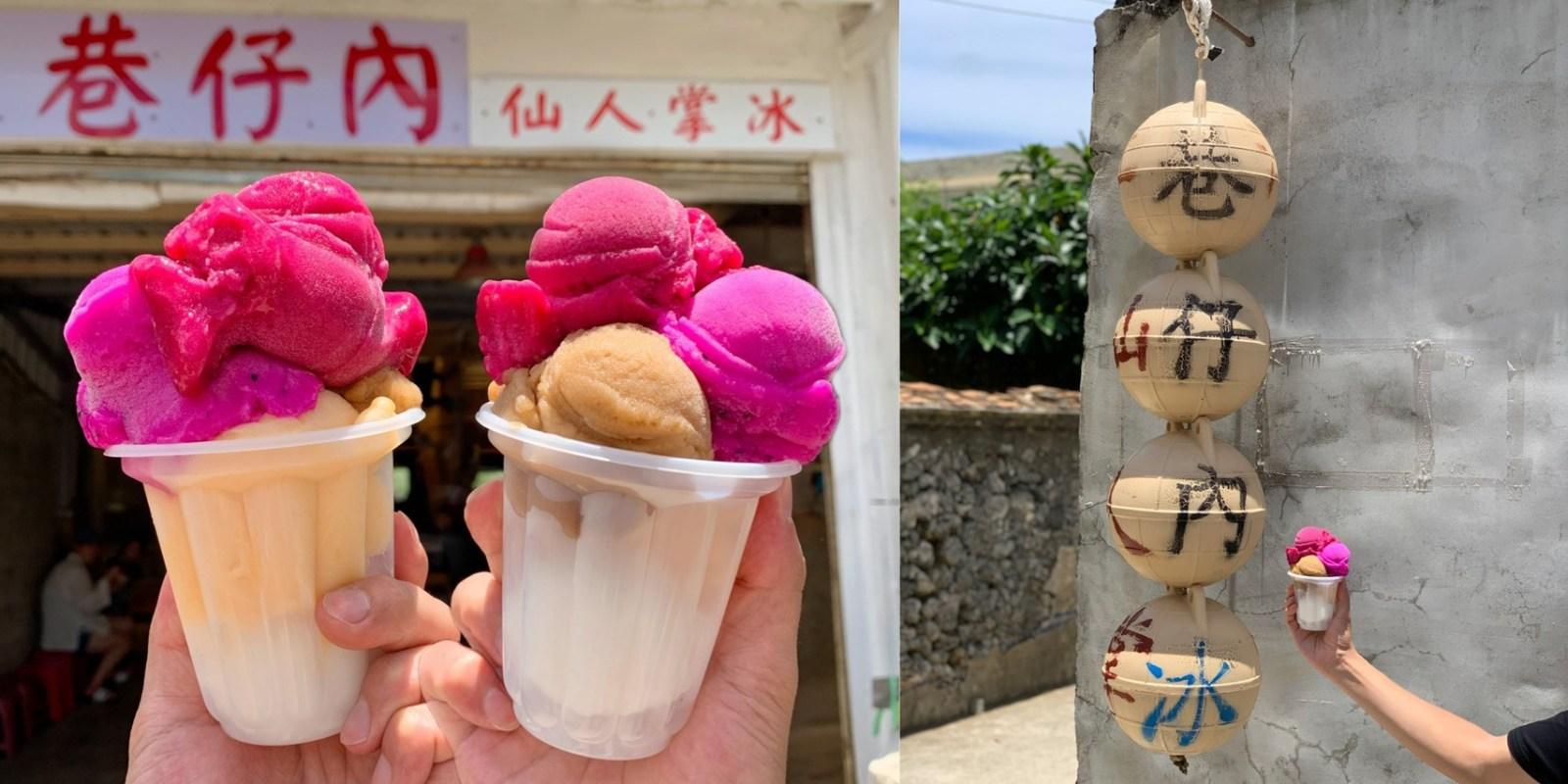 隱身在巷弄裡的『江巷仔內仙人掌冰』真的是每去澎湖旅遊必吃名單之一!平價又好吃,推一個~