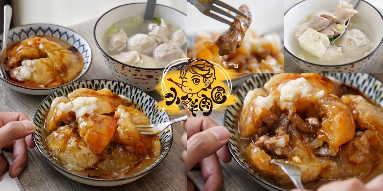 傳承60年的老味道!『小鮮肉圓』使用的是斗六西市鄧肉圓,酥炸過的肉圓皮酥帶Q且肉餡又大塊,特調醬汁更是靈魂!