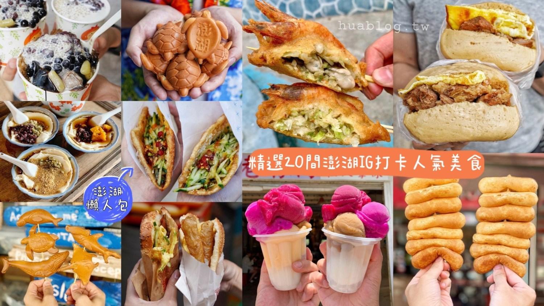 【精選20間澎湖IG打卡人氣美食】銅板價格就能吃到的拍照打卡排隊美食!有鹹有甜一次滿足!