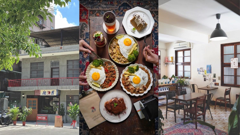 板橋巷弄新開幕『旭舊咖啡』老宅咖啡廳,主要販售甜點、咖啡之外,也有各式早午餐盤、咖哩飯等等!另有場地租借、小型展覽、課程空間,快找朋友來敘舊一下吧!