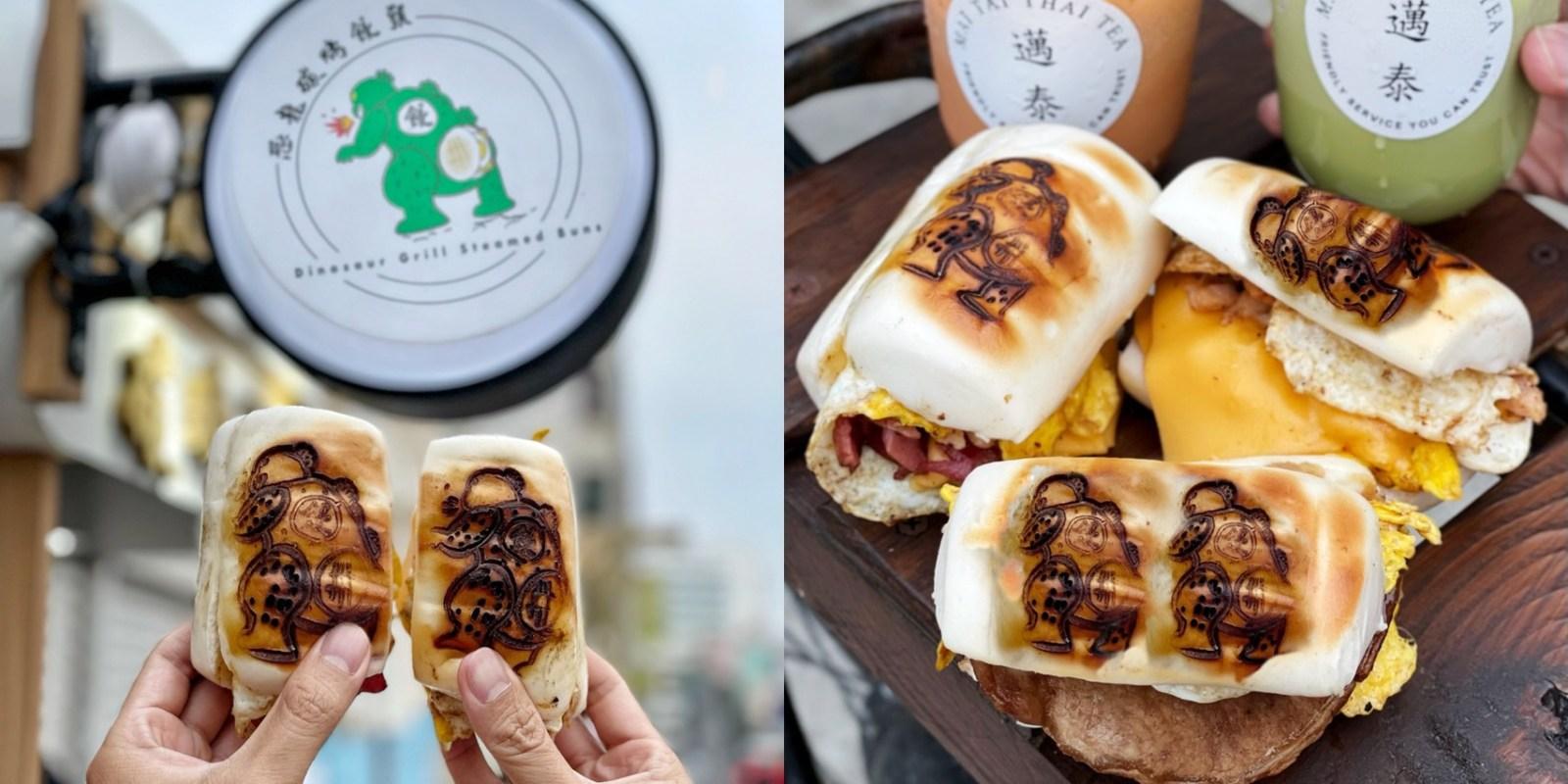 澎湖又有可愛的銅板美食啦!就是這個療癒的『恐龍碳烤饅頭』,當作散步小點心或是晚餐都很適合唷!