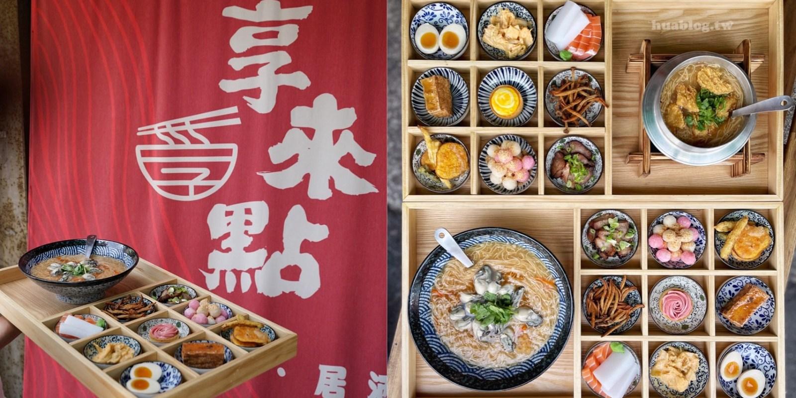 今晚『享來點』台東石媽媽30年經驗的老麵線糊!新推出九宮格套餐讓你一次滿足!老屋改建的店鋪,用餐氛圍讓你一秒置身在日本街頭!