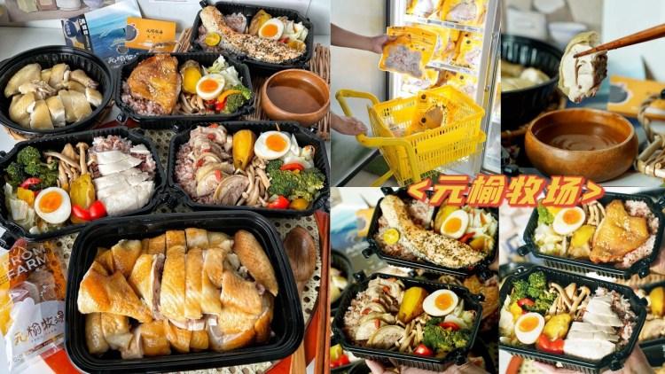 【元榆牧場竹北勝利店】以黑羽土雞製作的健康餐盒品牌『初雞』,使用好的食材提供給客人最健康、少油的健康餐盒,激推招牌甘蔗雞、鹽水雞!