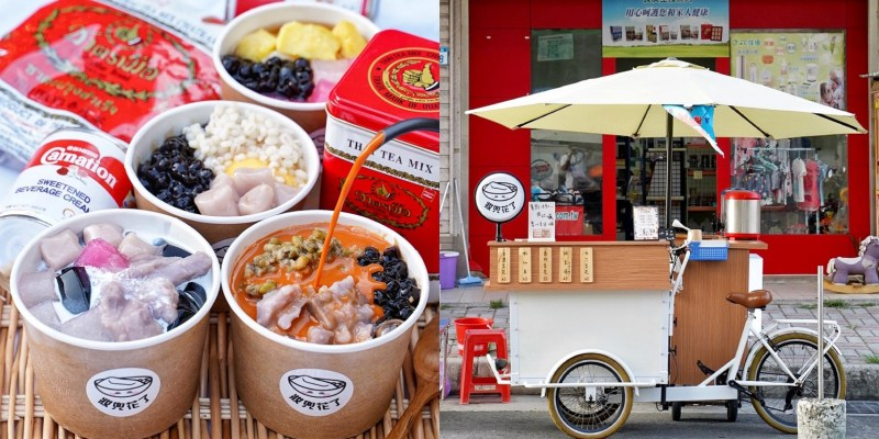 【桃園美食】平鎮南京路上新開幕『妝兜花了』,推薦嫩仙草+脆圓,還有特色泰奶豆花!
