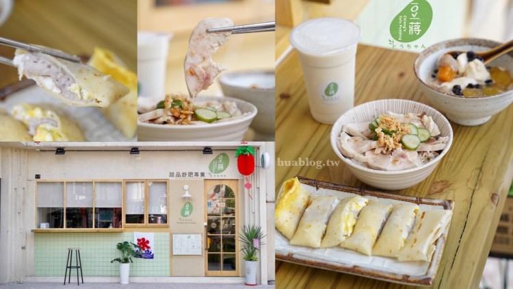 【苗栗頭份】建國路二段上新開幕『豆蔣 Chiang's Tofu Pudding』甜品舒肥專賣店!文青風裝潢,內用空間乾淨又舒適!推薦舒肥雞肉飯~