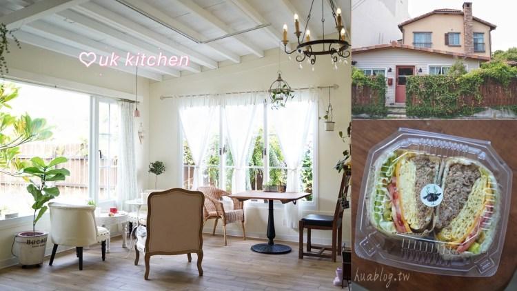 一秒來到國外!竹北高鐵附近新開幕『uk kitchen』早午餐店,整棟建築從裡到外,像極了美式鄉村風別墅,餐點美味且價格平實,值得再訪!