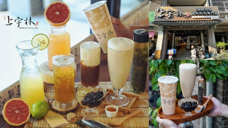 苗栗竹南頭份手搖飲料推薦『上宇林』,大推黃金比例調配的鮮奶茶系列,必點紅龍鮮奶茶,再加份招牌手工粉角,完美!