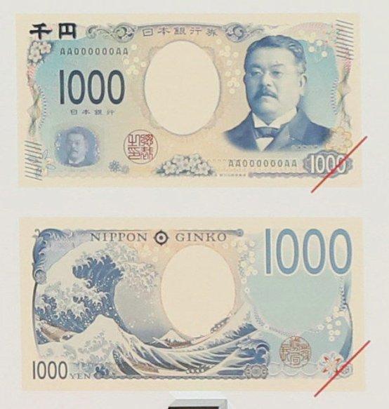 「新1000円」の画像検索結果