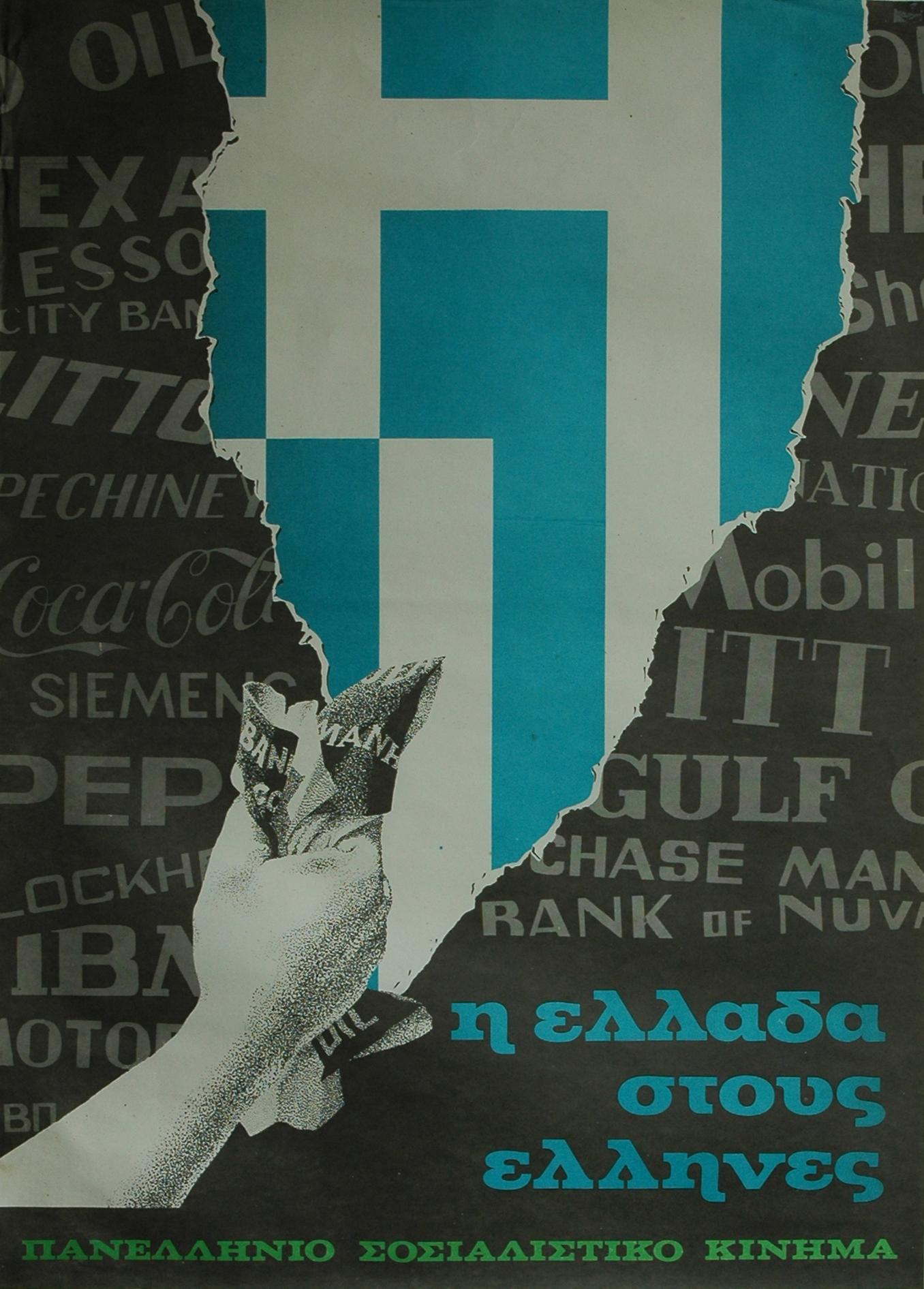 Προεκλογική αφίσα του