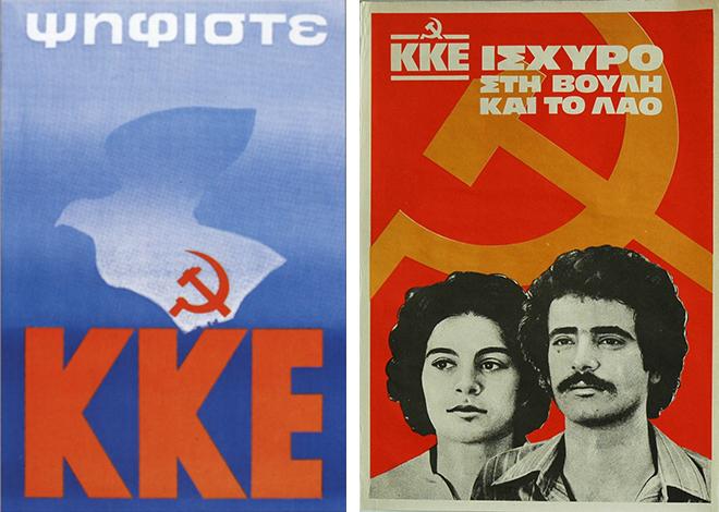 Αφίσες του ΚΚΕ, φιλοτεχνημένες από τους Γιώργο Αργυράκη (αριστερά) και Σπύρο Καραχρήστο