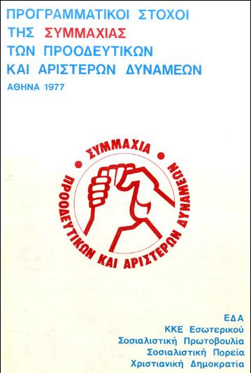 Ένα από τα ελάχιστα σωζόμενα έντυπα της Συμμαχίας Προοδευτικών και Αριστερών
