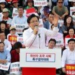 자유한국당이 '헌정농단' 현수막을 펼쳐든 이유