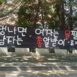 부산 동의대 교수가 '막말 논란'이 일자 내 놓은 해명