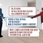 걸그룹 멤버가 연예기획사 대표의 성희롱 발언을 폭로했다