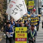 전두환 집 앞에서 5.18 진상규명 촉구 집회가 열렸다 (화보)