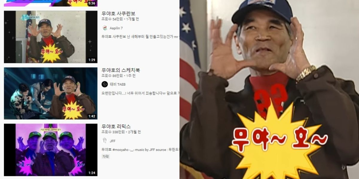 """무한 도전 """"Muya ~ ho ~""""할아버지가 YouTube 알고리즘을 평가하고 있습니다."""